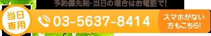 電話番号:0356378414