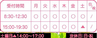 【受付時間】8:30~12:30、15:00~19:30 土曜日14:00~19:30 【定休日】日・祝